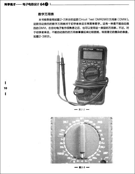 科学鬼才——电子电路设计64讲