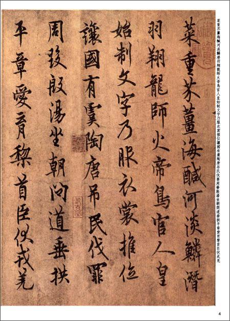 馆藏国宝墨迹:欧阳询行书千字文