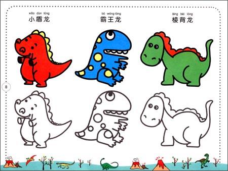 回至 小孩学画画3:恐龙 童话形象 物品 (平装)