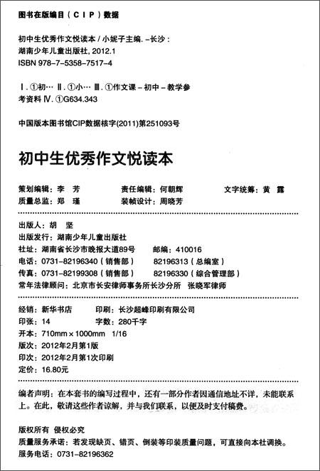 开心男生:初中生优秀作文悦歌曲/小妮子读本艺术节作文初中生图片