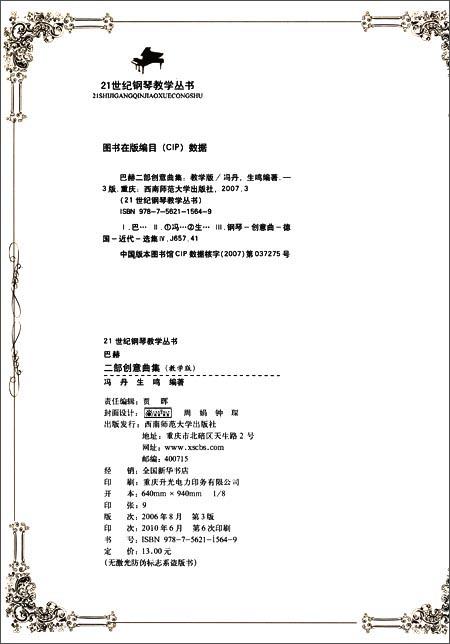 巴赫二部创意曲集(教学版)/21世纪钢琴教学丛书