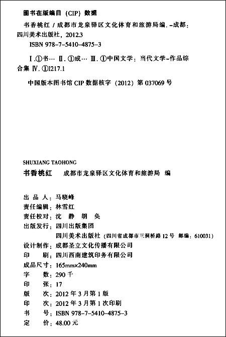 书香桃红/成都市龙泉驿区文化体育和旅游局:图书比价图片