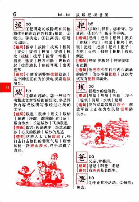 小学生组词造句搭配词典(32开双色版,大字体,纯木浆纸
