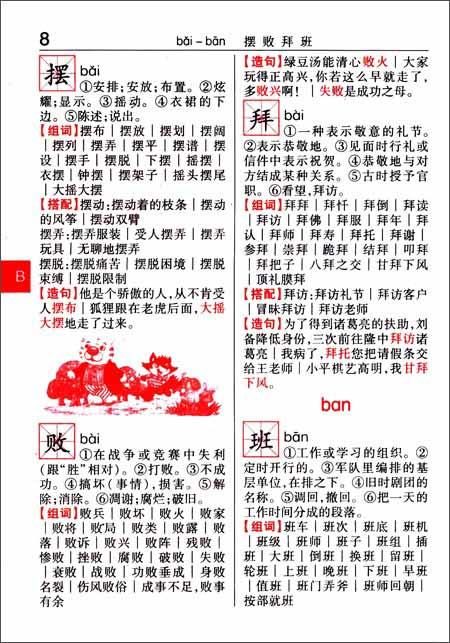 小学生组词造句搭配词典(32开双色版):亚马逊:图书