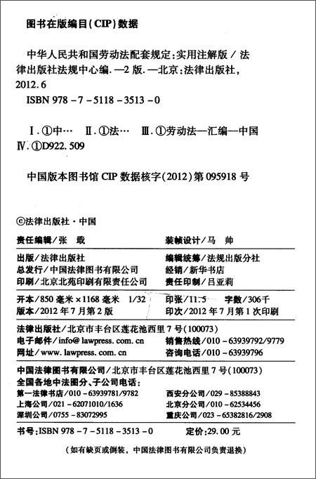 中华人民共和国法律配套规定系列:中华人民共和国劳动法配套规定
