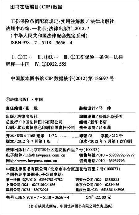 中华人民共和国法律配套规定系列:工伤保险条例配套规定