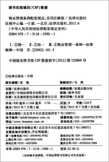 中华人民共和国法律配套规定系列:物业管理条例配套规定