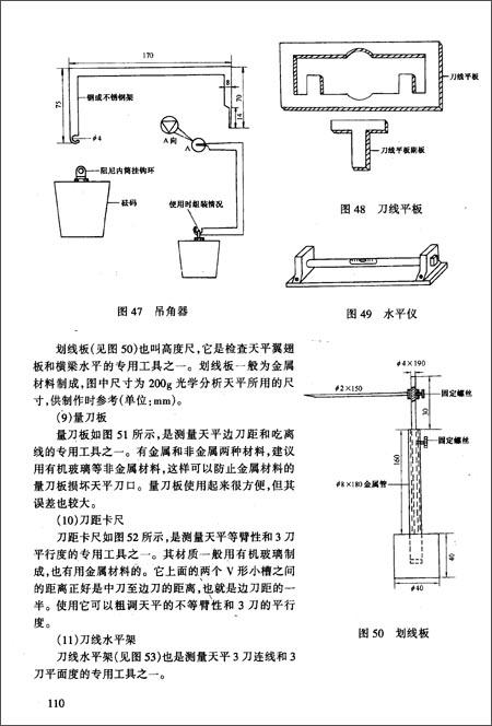 43.天平的电源变压器有故障时,怎么排除?