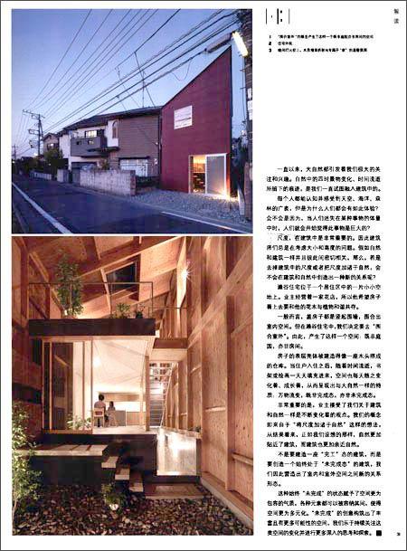室内设计师31:居住空间