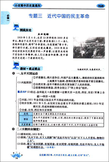 柒和远志直通车:小甘高中历史直通车