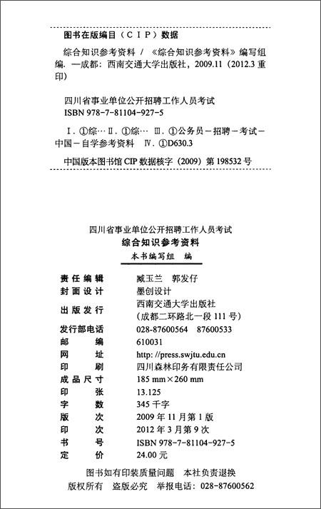 四川省事业单位公开招聘工作人员考试:综合知识参考资料