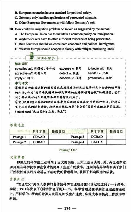 新东方•大学英语4级阅读特训