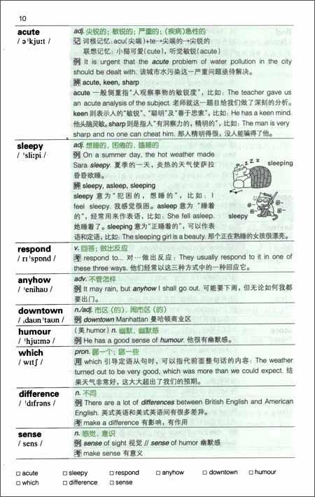 新东方•高中英语词汇词根+联想记忆法:乱序版