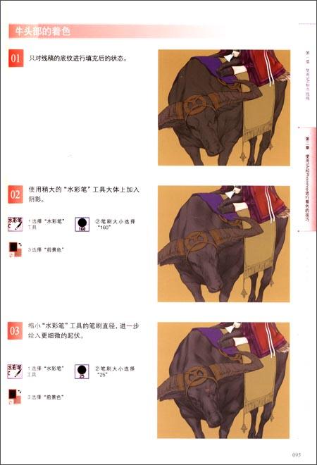 日本漫画名家CG课堂3:红果汁的漫画CG技巧