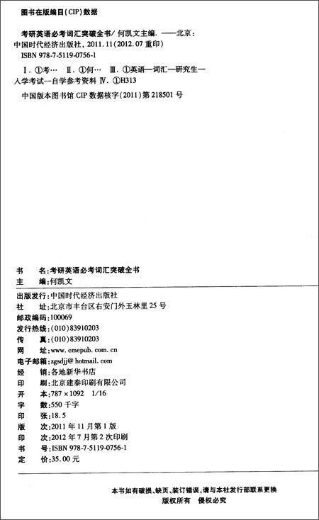 文都教育•考研英语必考词汇突破全书