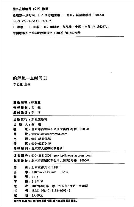 凤凰网搏报年度文选2012:给理想一点时间2