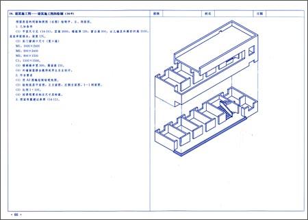 高职高专规划教材:建筑工程制图与识图习题集(建筑)