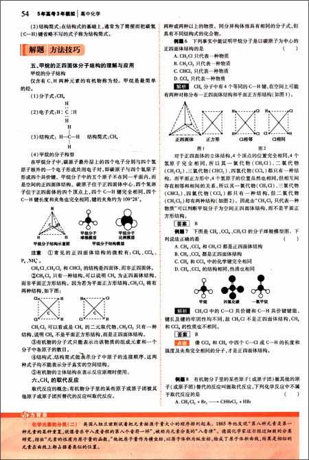 曲一线科学备考•5•3同步新课标•5年高考3年模拟:高中化学