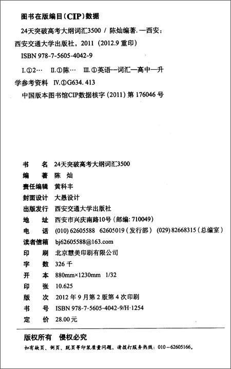 新东方•24天突破高考大纲词汇3500