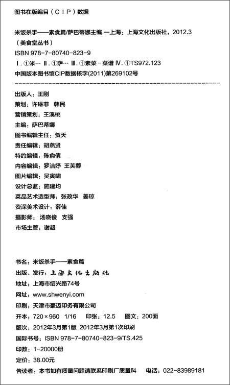 美食堂丛书•米饭杀手:素食篇