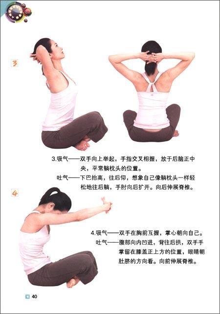 人体经络瑜伽使用手册