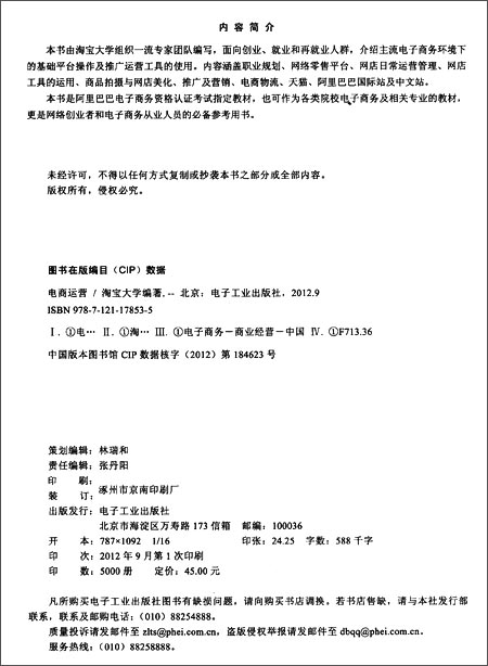 淘宝大学•阿里巴巴电子商务资格认证考试指定教材:电商运营