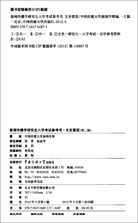 新闻传播学研究生入学考试参考书:文史要览