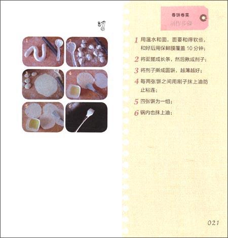 舌尖上的中国:民间经典北京菜