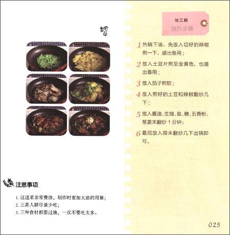 舌尖上的中国:民间经典东北菜