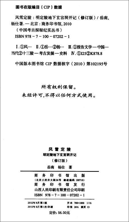 中国考古探秘纪实丛书•风雪定陵:明定陵地下玄宫洞开记