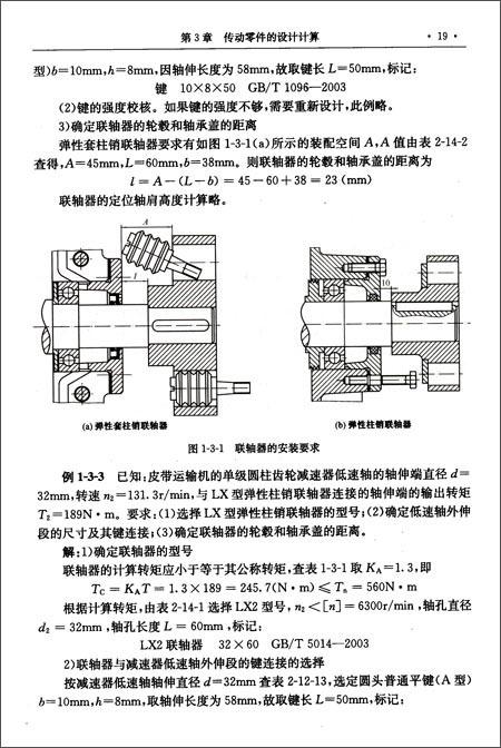 1.8阶梯轴轴系结构设计的常见错误