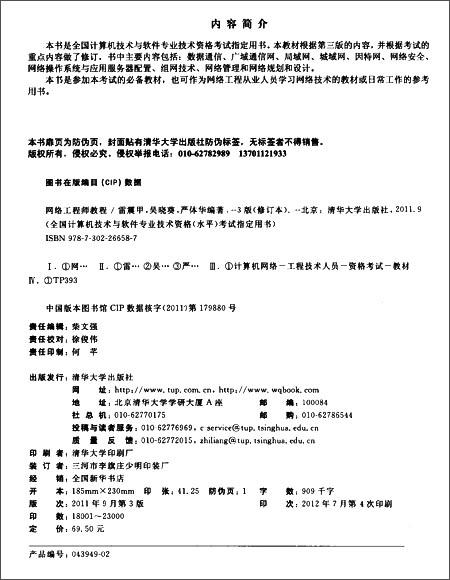 全国计算机技术与软件专业技术资格考试指定用书:网络工程师教程