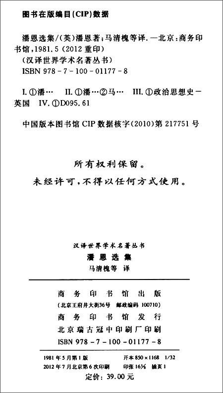 汉译世界学术名著丛书:潘恩选集