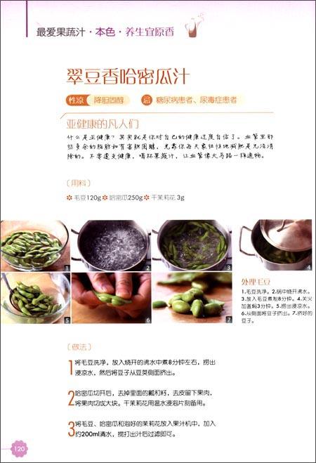 美食堂丛书:最爱果蔬汁