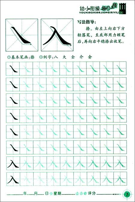 小海星•幼小衔接每日一练:笔顺描红