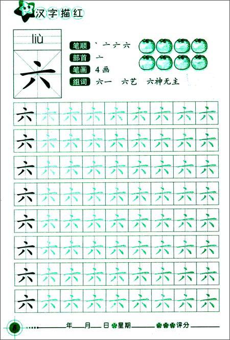 小海星•幼小衔接每日一练:汉字描红