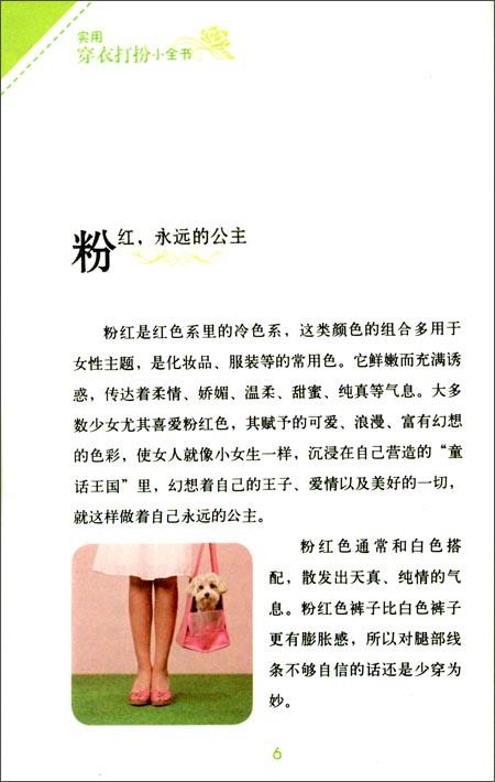 MBook随身读:实用穿衣打扮小全书