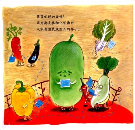 爱智图画书(第1辑):蔬菜的化装舞会/兔子波西:图书:网
