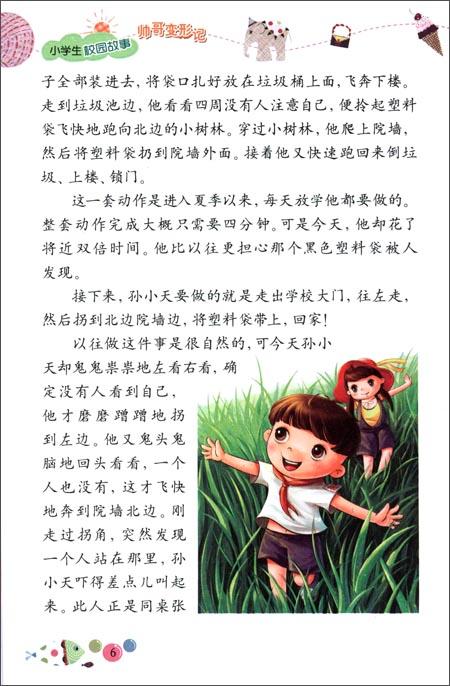 小学生校园故事:帅哥变形记/程帆-图书-亚马逊中国