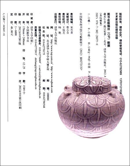 茶玩雅集:藏茶生金