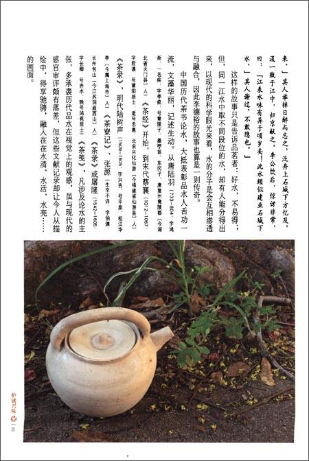 茶玩雅集:炉铫兴味