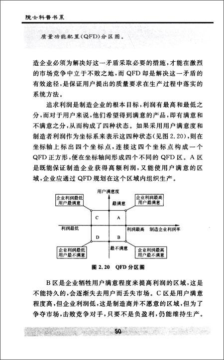科技\/中小学科学素质教育文库-院士科普书系:先