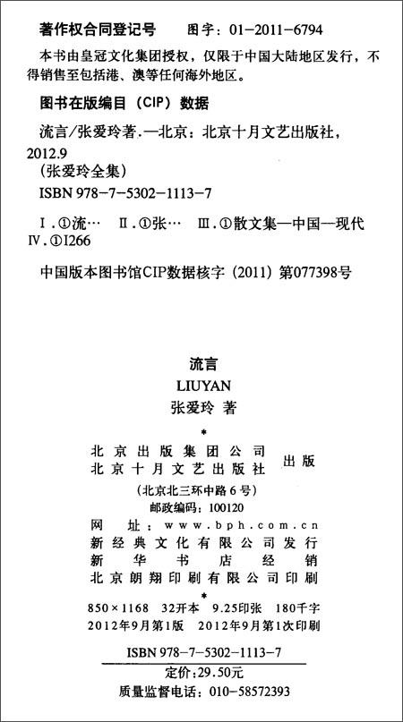 张爱玲全集06:流言