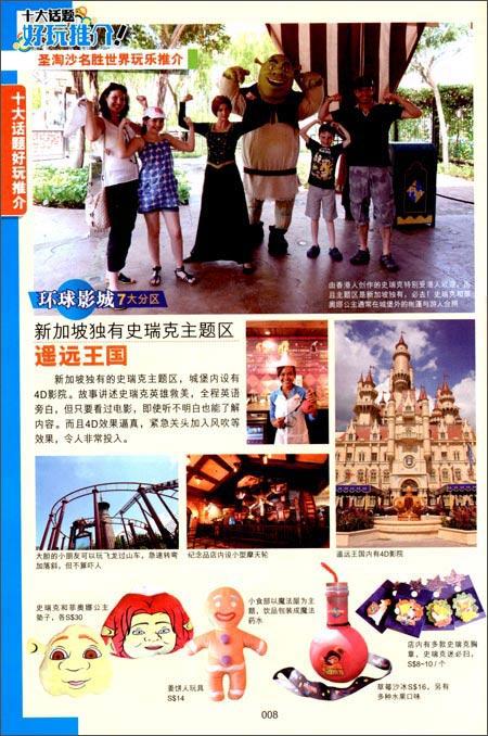 I Can旅游系列:新加坡