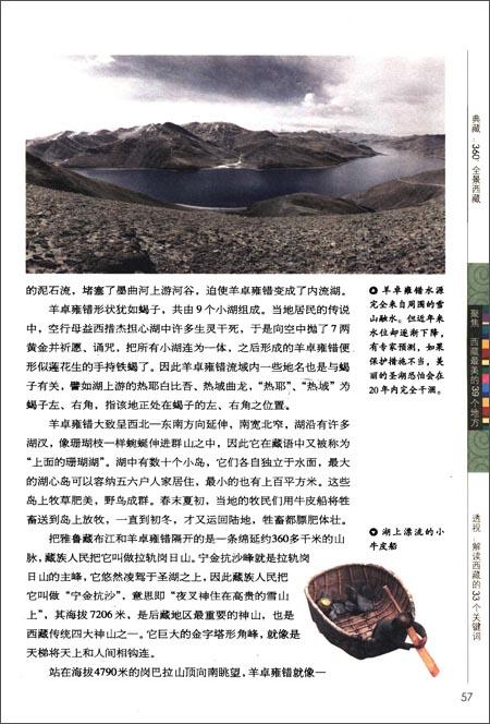 中国最美的地方精华特辑:游遍西藏