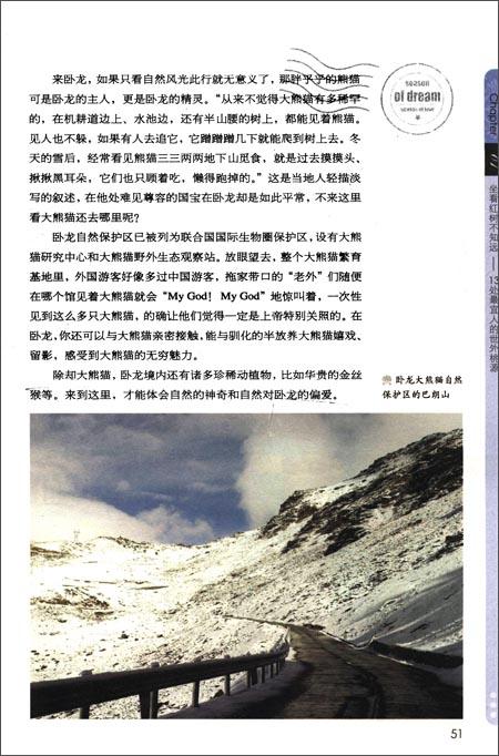人一生要去的100个地方•中国篇