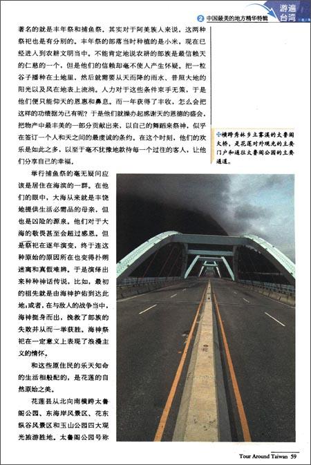 中国最美的地方精华特辑:游遍台湾