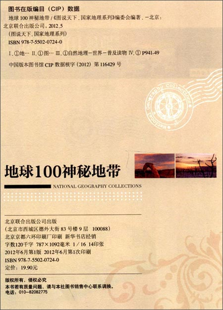 地球100神秘地带