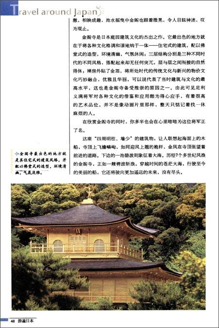 全球最美的地方精华特辑:游遍日本