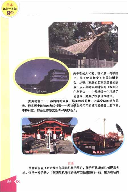 日本旅行,1本就够:中文、日文